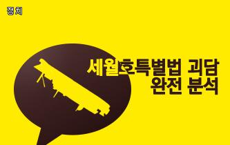 세월호 괴담