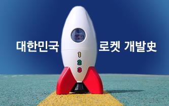 로켓개발사