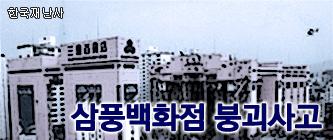 삼풍백화점